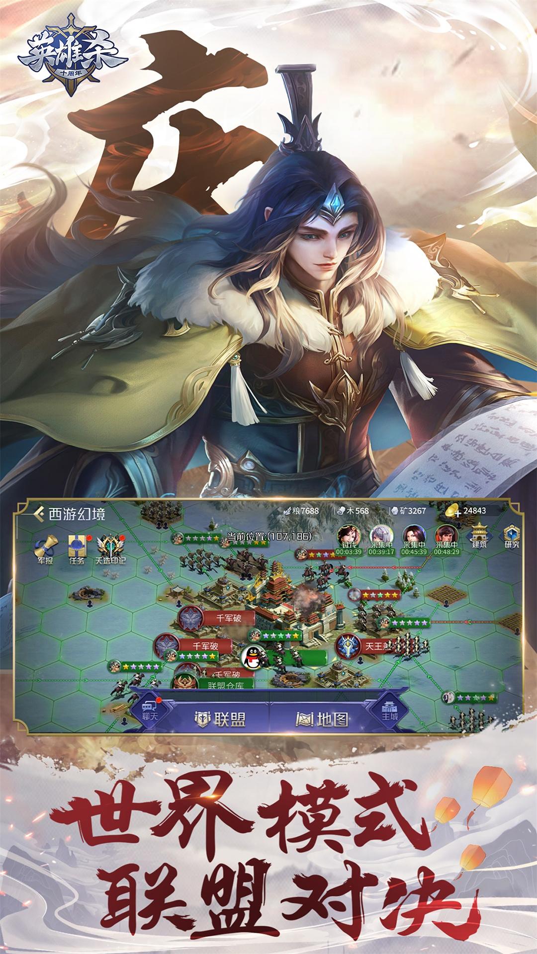 英雄杀九游版 V4.12.0 安卓版截图4