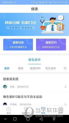 北京燕化医院APP