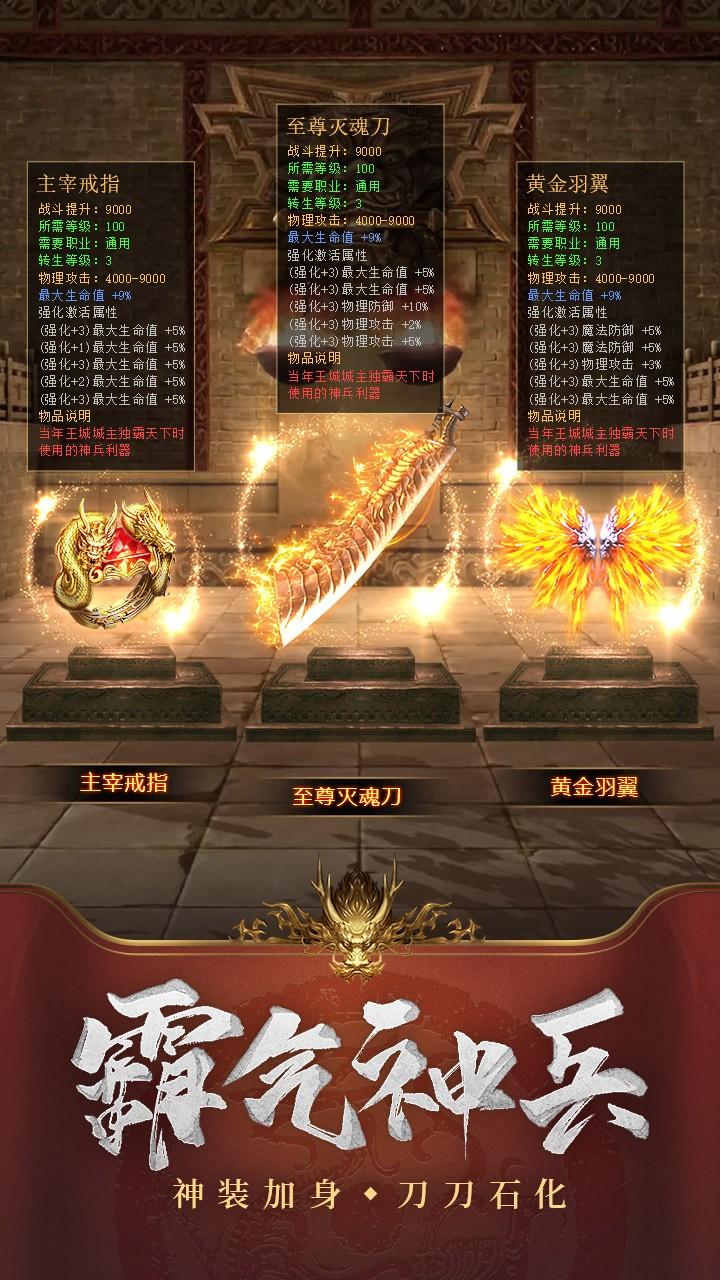 王城英雄全服版 V3.71 安卓版截图4