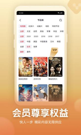 央视频手机版 V2.2.1.51888 安卓官方版截图1