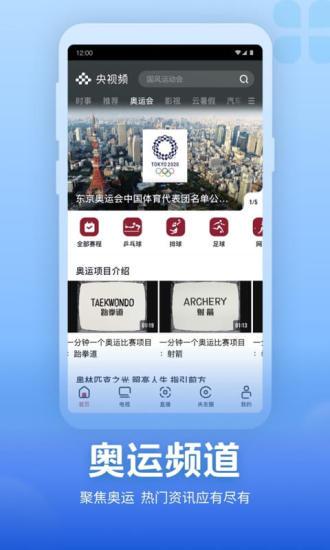 央视频手机版 V2.2.1.51888 安卓官方版截图5