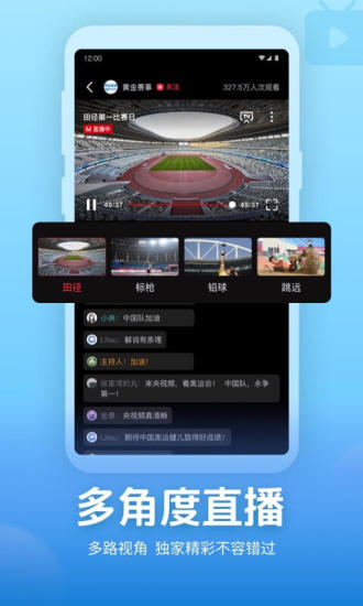 央视频手机版 V2.2.1.51888 安卓官方版截图3