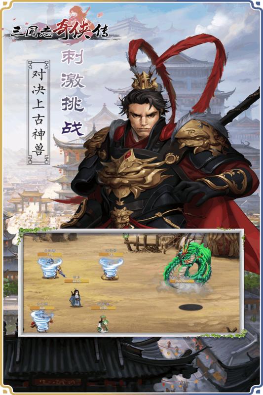 三国志奇侠传无限金币版 V3.2.0 安卓版截图3