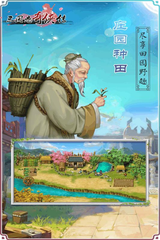 三国志奇侠传无限金币版 V3.2.0 安卓版截图5