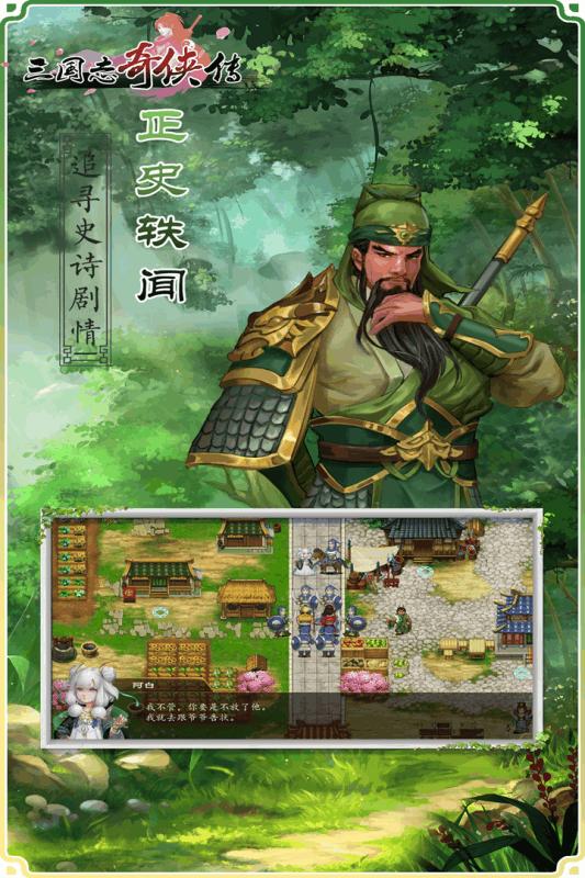 三国志奇侠传无限元宝版 V3.2.0 安卓版截图2