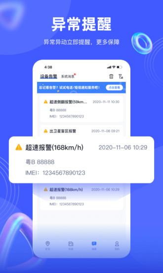 爱车在线 V2.21.0 安卓最新版截图4