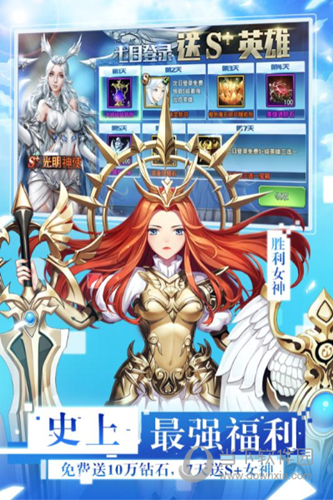 女神联盟2变态版