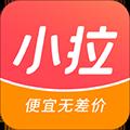 小拉出行 V1.2.3 安卓版