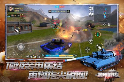 装甲前线单机版 V1.7.0 安卓版截图1