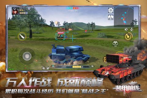 装甲前线单机版 V1.7.0 安卓版截图5