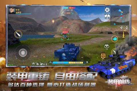 装甲前线单机版 V1.7.0 安卓版截图2