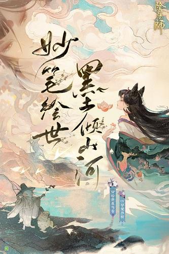阴阳师魅族版客户端 V1.7.25 安卓版截图5