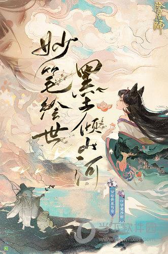 阴阳师魅族版下载