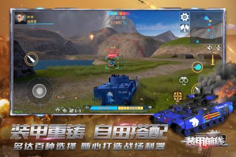 装甲前线无限版 V1.7.0 安卓版截图2