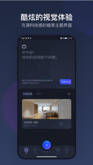 如视VR V2.21.0 安卓版截图1