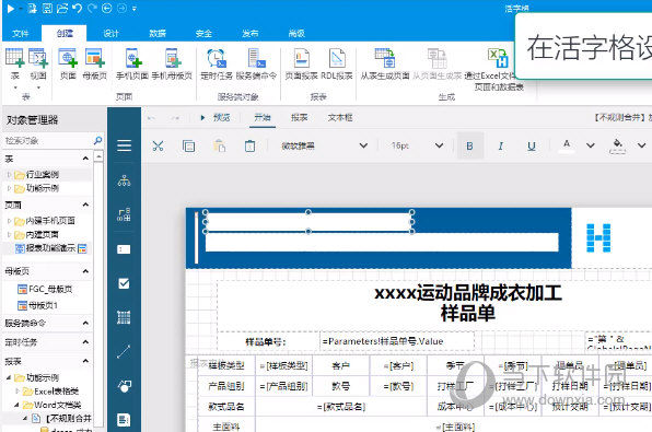 活字格7.0注册机