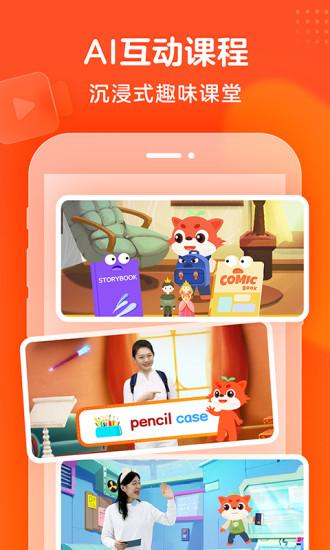 豆豆狐 V1.6.0 安卓版截图4