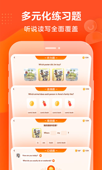 豆豆狐 V1.6.0 安卓版截图2