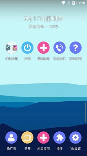 51虚拟机国际版 V1.3.1.1.01 安卓版截图1