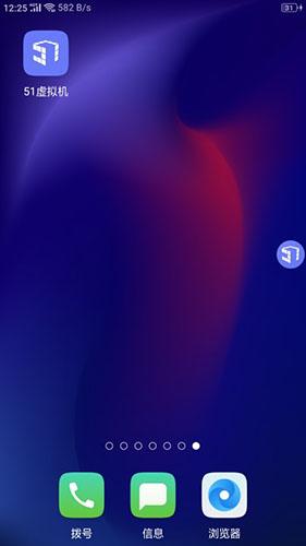 51虚拟机国际版 V1.3.1.1.01 安卓版截图3