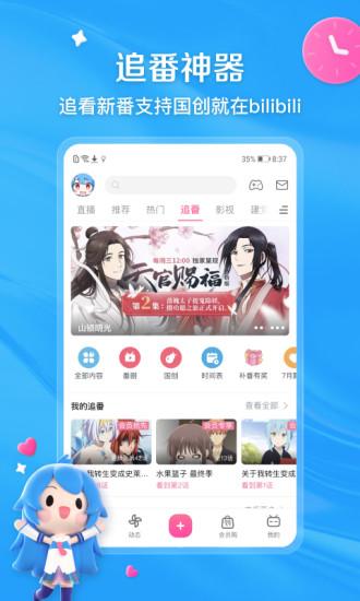 哔哩哔哩手机版 V6.40.0 安卓最新版截图2
