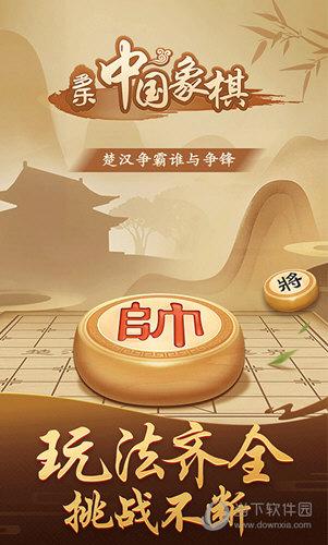 多乐中国象棋APP