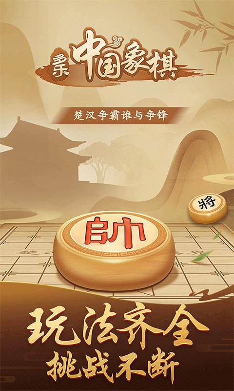 多乐中国象棋APP V4.7.9 安卓最新版截图1