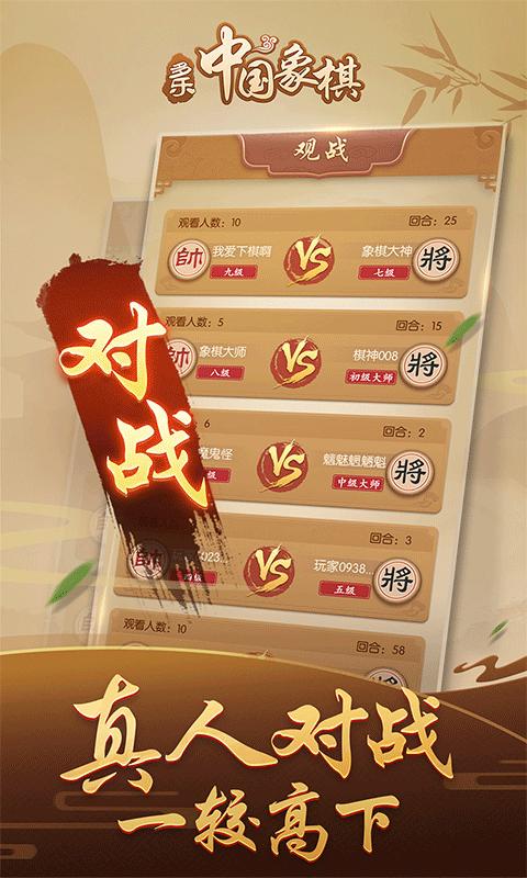 多乐中国象棋APP V4.7.9 安卓最新版截图3