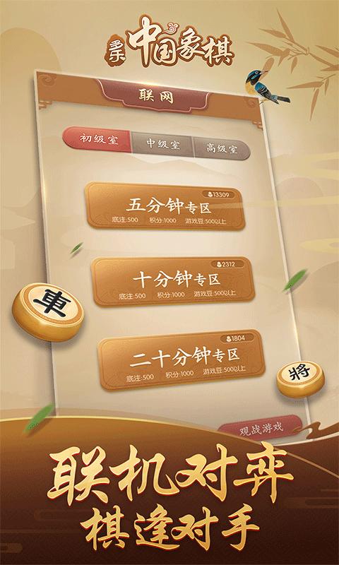 多乐中国象棋APP V4.7.9 安卓最新版截图4