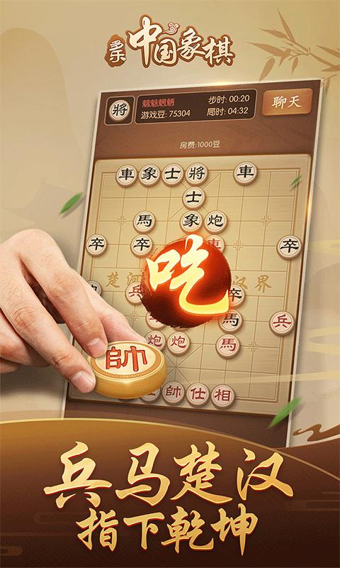 多乐中国象棋APP V4.7.9 安卓最新版截图5