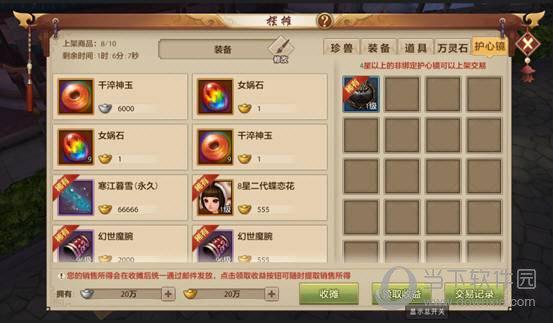 天龙3d公益服下载