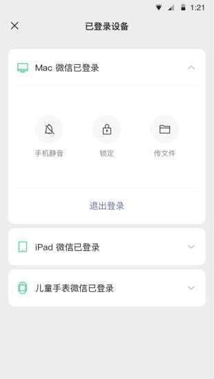 微信极速版app2021 V8.0.11 安卓最新版截图2