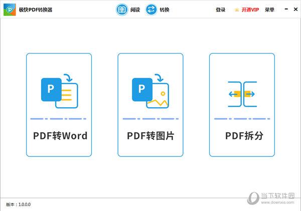 极快PDF转换器