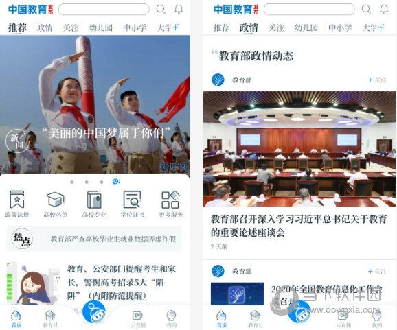 中国教育发布电脑版