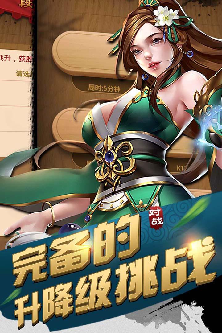 元游中国象棋 V7.0.0.8 安卓最新版截图2