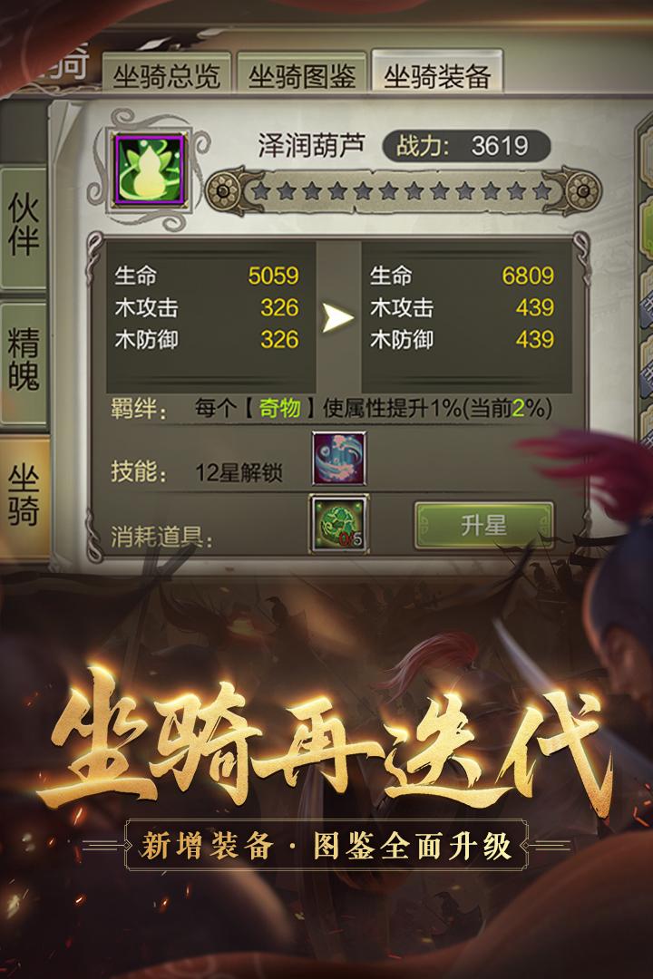 天龙3D畅游版 V1.966.0.0 安卓版截图2