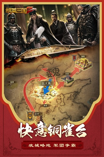 胡莱三国2无限宝石版 V2.6.7 安卓版截图3