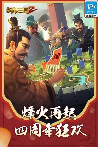 胡莱三国2无限宝石版 V2.6.7 安卓版截图5