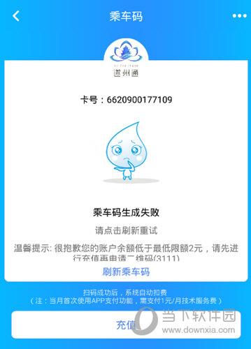 遂州通APP官方下载