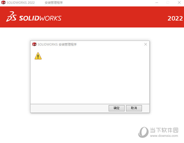 solidworks永久激活通用版