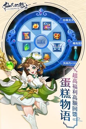 仙凡幻想魅族版 V1.5.8 安卓版截图1