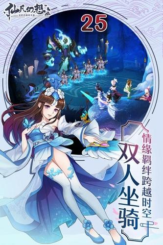 仙凡幻想魅族版 V1.5.8 安卓版截图2