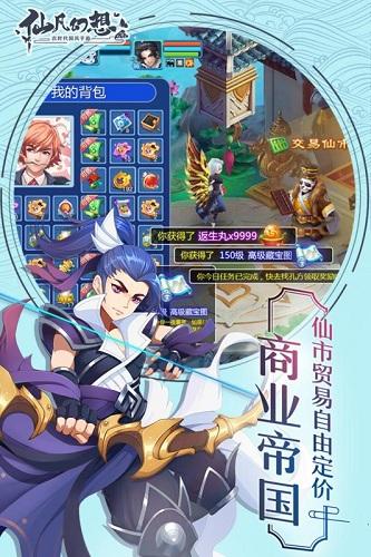 仙凡幻想魅族版 V1.5.8 安卓版截图3
