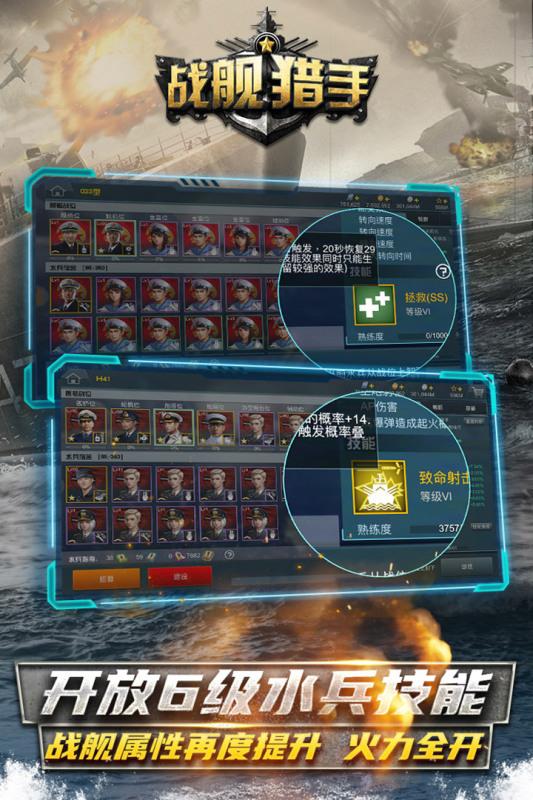 战舰猎手无限经验无限金币版 V1.19.8 安卓版截图1