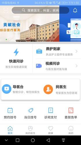 北京燕化医院 V2.4.6 安卓官方版截图1