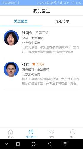 北京燕化医院 V2.4.6 安卓官方版截图4