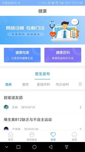 北京燕化医院 V2.4.6 安卓官方版截图3