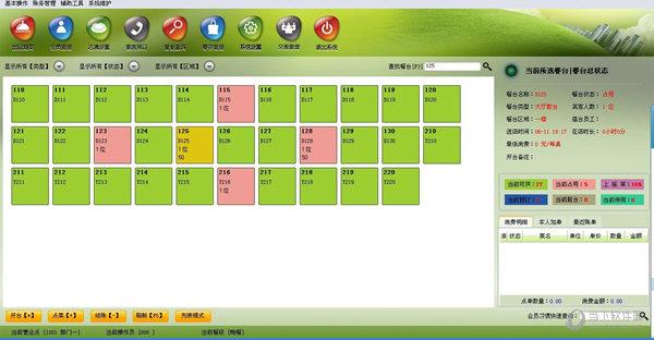 中顶棋牌室管理系统经典版