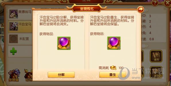明珠三国2九游版