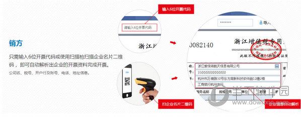 开票软件v3.2金税盘版
